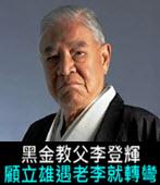黑金教父李登輝 顧立雄遇老李就轉彎- 台灣e新聞