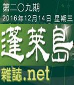 第209期【蓬萊島雜誌 Formosa】電子報 -台灣e新聞