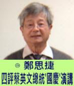 四評蔡英文總統'國慶'演講 -◎鄭思捷 -台灣e新聞