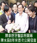 陳幸妤牙醫診所開幕 陳水扁8年來首次公開發言  -台灣e新聞