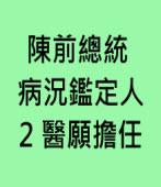 陳前總統病況鑑定人 2醫願擔任 -台灣e新聞