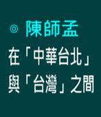 在「中華台北」與「台灣」之間-◎陳師孟 -台灣e新聞