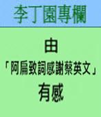 由「阿扁致詞感謝蔡英文」有感 - ◎李丁園 -台灣e新聞