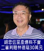 黨產爆料不實 二審判胡忠信賠林德瑞30萬元 -台灣e新聞