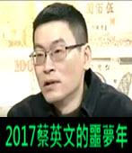 2017蔡英文的噩夢年 -台灣e新聞