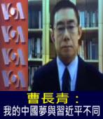曹長青:我的中國夢與習近平不同- 台灣e新聞