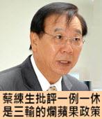 蔡練生批評一例一休是三輸的爛蘋果政策- 台灣e新聞