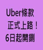 Uber條款正式上路!6日起開鍘- 台灣e新聞