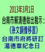 《孫文銅像移置》台南市府訂 3月13日為湯德章紀念日- 台灣e新聞