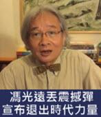 馮光遠丟震撼彈 宣布退出時代力量- 台灣e新聞