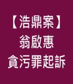 【浩鼎案】翁啟惠貪污罪起訴- 台灣e新聞