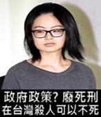 媽媽嘴命案 謝依涵三度判死刑卻大逆轉 | 54新觀點- 台灣e新聞
