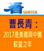 曹長青:2017是美國與中國較量之年- 台灣e新聞