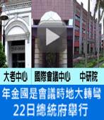 年金國是會議時地大轉彎 22日總統府舉行- 台灣e新聞