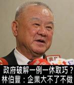 政府破解一例一休取巧?林伯豐:企業大不了不做- 台灣e新聞