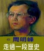 走過一段歷史 - 台灣e新聞