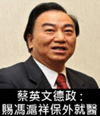 蔡英文德政 : 賜馮滬祥保外就醫- 台灣e新聞