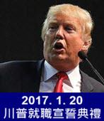 川普就職宣誓典禮- 台灣e新聞