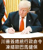 川普簽總統行政命令,凍結歐巴馬健保 - 台灣e新聞