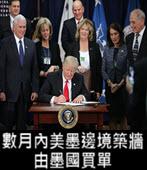 川普:數月內美墨邊境築牆 由墨國買單 - 台灣e新聞