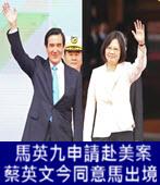 馬英九申請赴美案 蔡英文今同意馬出境- 台灣e新聞