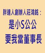 胖達人創辦人莊鴻銘:是小S公公要我當董事長- 台灣e新聞