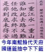 今年南鯤鯓代天府 國運籤抽中下下籤- 台灣e新聞