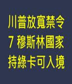 川普放寬禁令 7穆斯林國家 持綠卡可入境 - 台灣e新聞