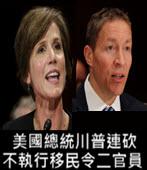 美國總統川普連砍不執行移民令二官員 - 台灣e新聞