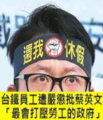 台鐵員工遭嚴懲 批蔡英文「最會打壓勞工的政府」 - 台灣e新聞