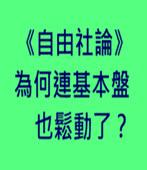 自由社論》為何連基本盤也鬆動了?- 台灣e新聞