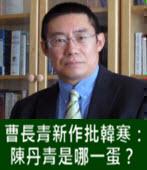 曹長青新作批韓寒:陳丹青是哪一蛋? - 台灣e新聞