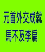 元首外交成就 馬不及李扁- 記者鄒景雯 - 台灣e新聞