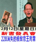 20170212王克雄新書發表會- 台灣e新聞