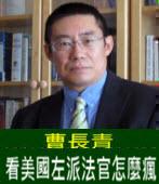 曹長青:看美國左派法官怎麼瘋 - 台灣e新聞