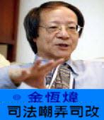 《金恆煒專欄》司法嘲弄司改- 台灣e新聞