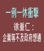 一例一休衝擊 徐重仁:企業等不及政府想通- 台灣e新聞
