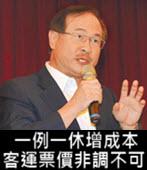 一例一休增成本 客運票價非調不可 - 台灣e新聞