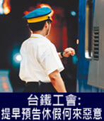 交部批台鐵員工惡意休假 員工 : 提早預告休假何來惡意 - 台灣e新聞