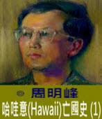 哈哇意(Hawaii)亡國史(1) -◎周明峰 - 台灣e新聞