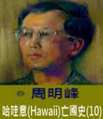 哈哇意(Hawaii)亡國史(10) -◎周明峰 - 台灣e新聞