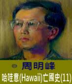 哈哇意(Hawaii)亡國史(11) -◎周明峰 - 台灣e新聞