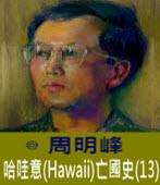 哈哇意(Hawaii)亡國史(13) -◎周明峰 - 台灣e新聞