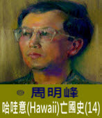 哈哇意(Hawaii)亡國史(14) -◎周明峰 - 台灣e新聞