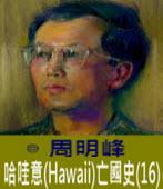 哈哇意(Hawaii)亡國史(16) -◎周明峰 - 台灣e新聞