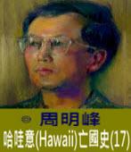 哈哇意(Hawaii)亡國史(17) -◎周明峰 - 台灣e新聞