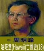 哈哇意(Hawaii)亡國史(18) -◎周明峰 - 台灣e新聞