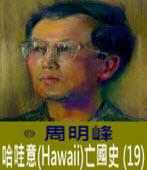 哈哇意(Hawaii)亡國史(19) -◎周明峰 - 台灣e新聞