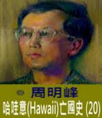 哈哇意(Hawaii)亡國史(20) -◎周明峰 - 台灣e新聞