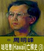 哈哇意(Hawaii)亡國史(3) -◎周明峰 - 台灣e新聞